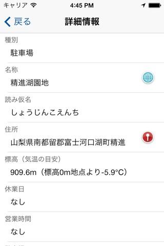 くるま旅パックのおすすめ画像6