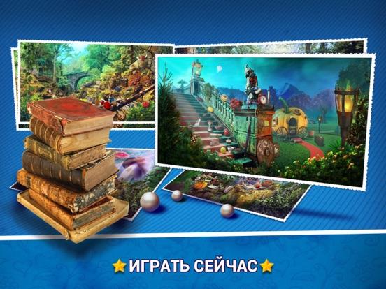 Скачать игру Поиск Предметов Сказка - Таинственное Приключение