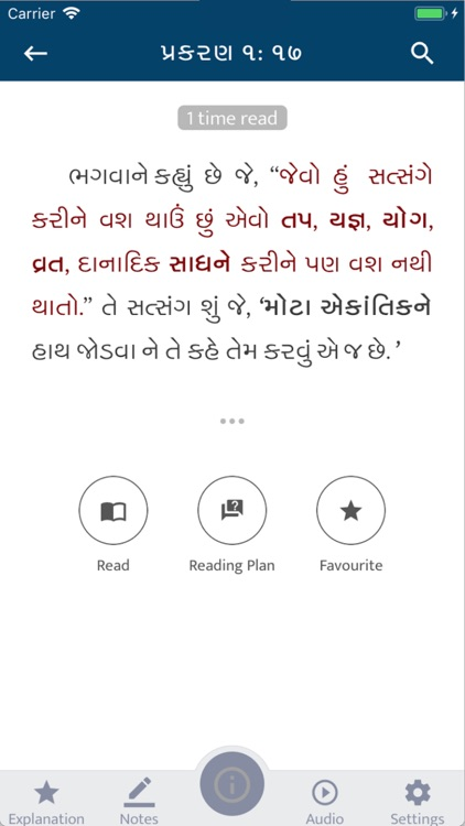 Swamini Vato Study screenshot-4