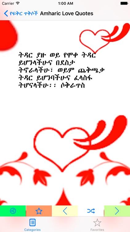 Ethiopian Amharic Love Quotes screenshot-4