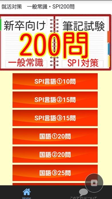 就活対策 200問 一般常識・SPIスクリーンショット1