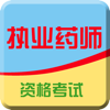 2016版执业药师资格考试(药学)-中医学西医学名师视频讲解