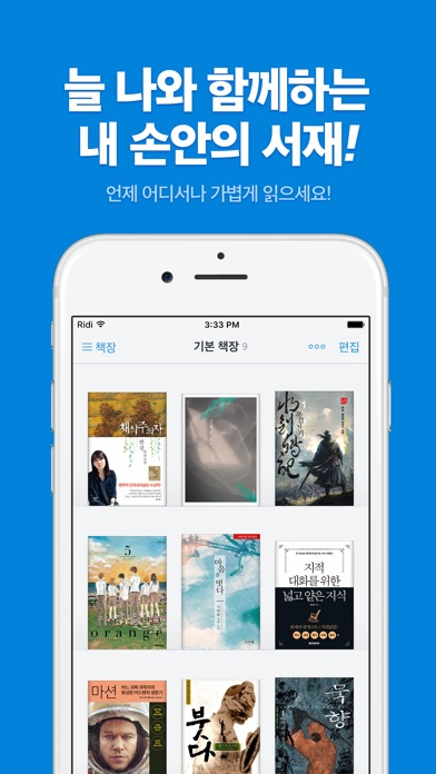 리디북스 전자책 - RIDIBOOKS eBOOK Скриншоты3
