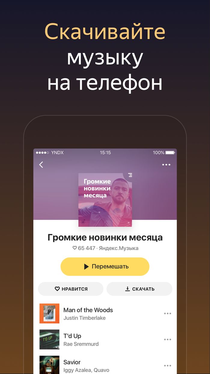 Яндекс.Музыка Screenshot