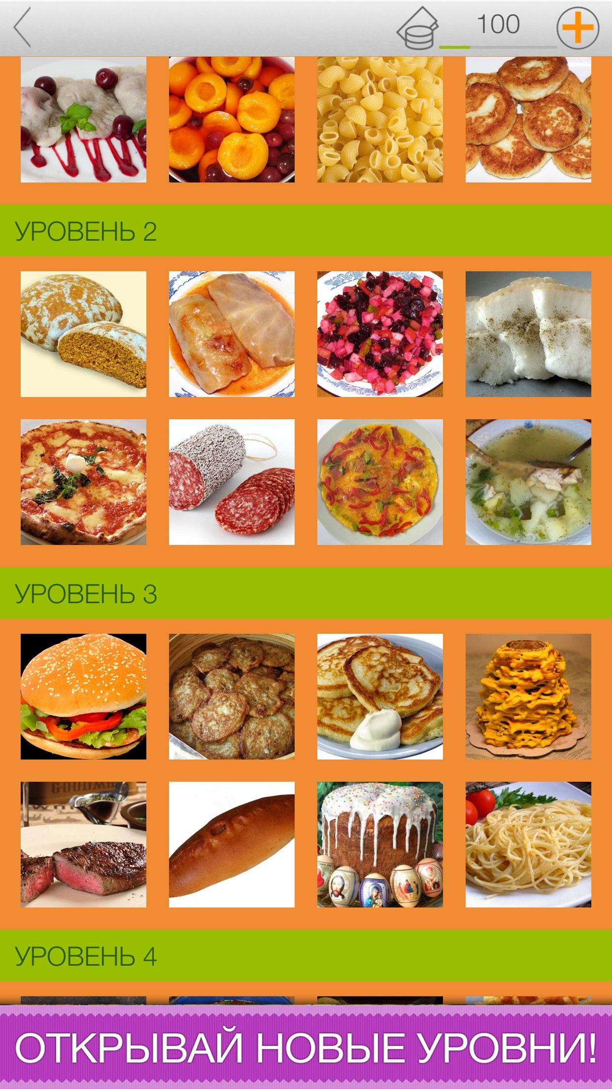 Кулинарная викторина. Еда мира Screenshot
