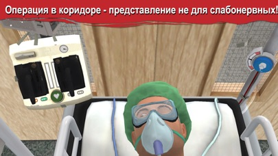 Screenshot for Surgeon Simulator in Russian Federation App Store