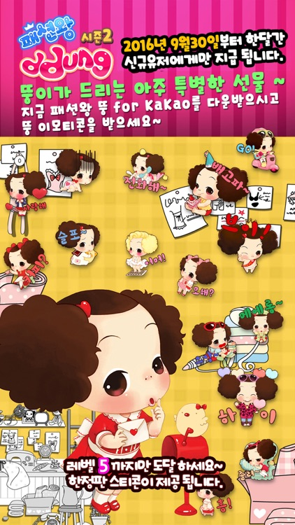 패션왕 뚱 for Kakao screenshot-1