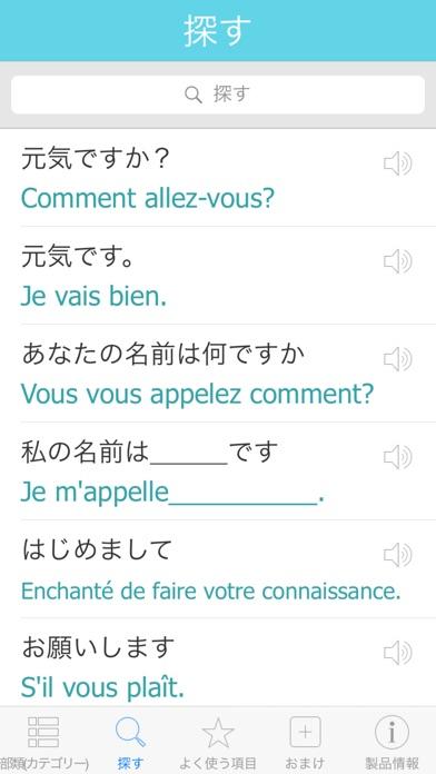 フランス語辞書 - 翻訳機能・学習機能・音声機能 screenshot1