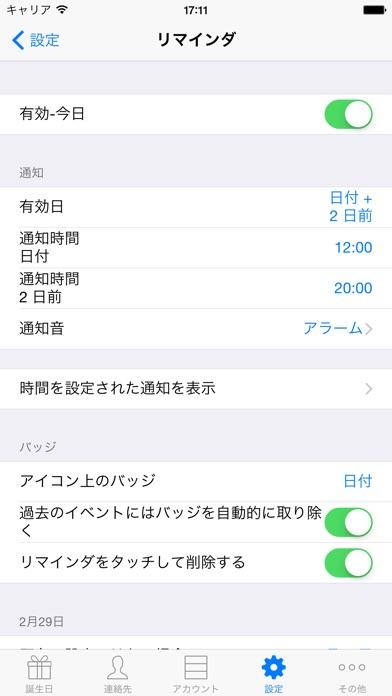 BirthdaysPro - 誕生日 screenshot1