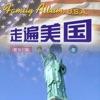 走遍美国-高清视频教程78集全集