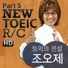 조오제의 토익 RC1 HD - Part 5 icon