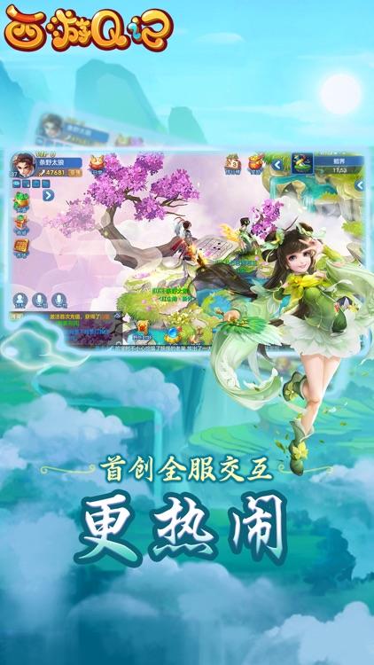 西游Q记-浪漫梦幻仙灵之旅 screenshot-3