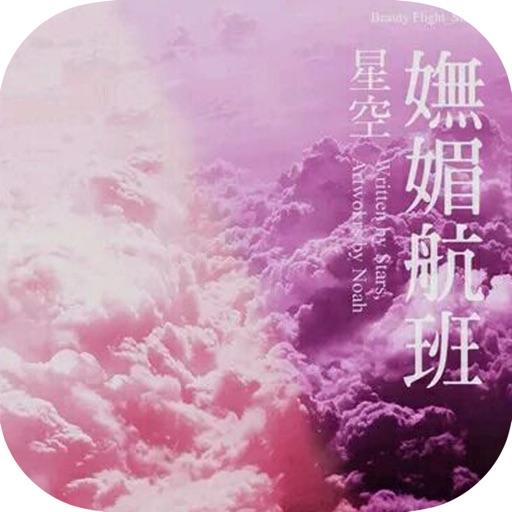 妩媚航班—笛安中短篇小说合集