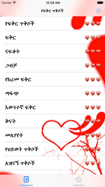 Ethiopian Amharic Love Quotes screenshot-1