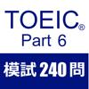 TOEIC Test Part6 模擬試験...