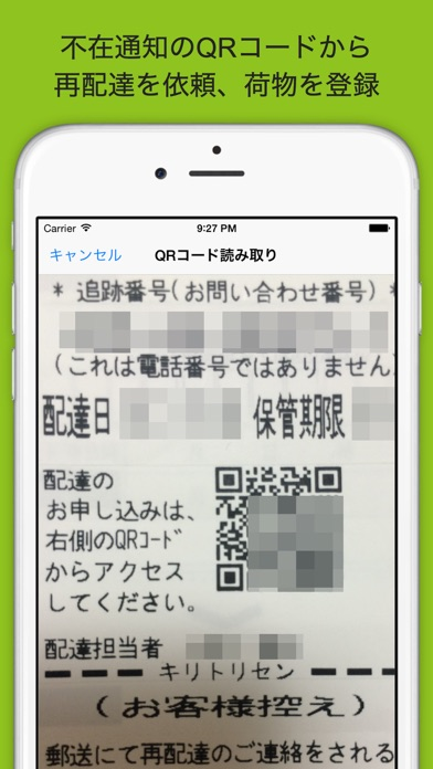 荷物管理:荷物の追跡、再配達依頼が簡単! screenshot1