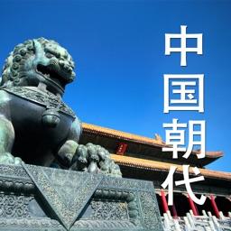 中国朝代-中国历史,中华上下五千年中国史年表