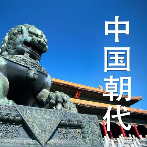 中国朝代-中国历史,中华上下五千年中国史年表 iOS App