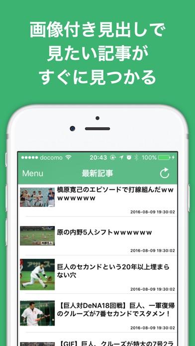 ブログまとめニュース速報 for 読売ジャイアンツ(巨人)のスクリーンショット1