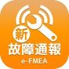 e-FMEA(故障通報)