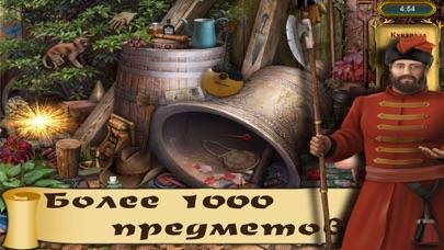 Поиск Предметов: Гусарская Рулетка Бесплатно screenshot one