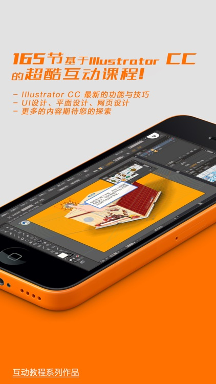 Illustrator Version 互动教程