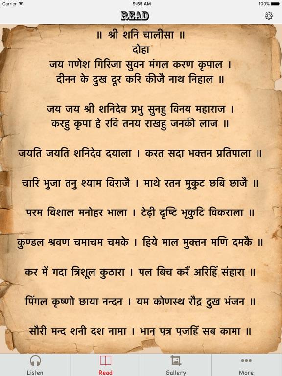 Shri Shani Chalisa Pdf