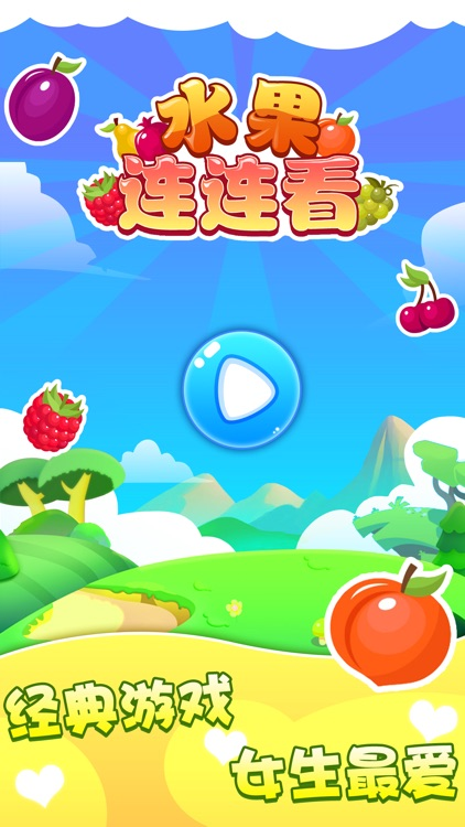 对对碰-小游戏,水果游戏大全 screenshot-4