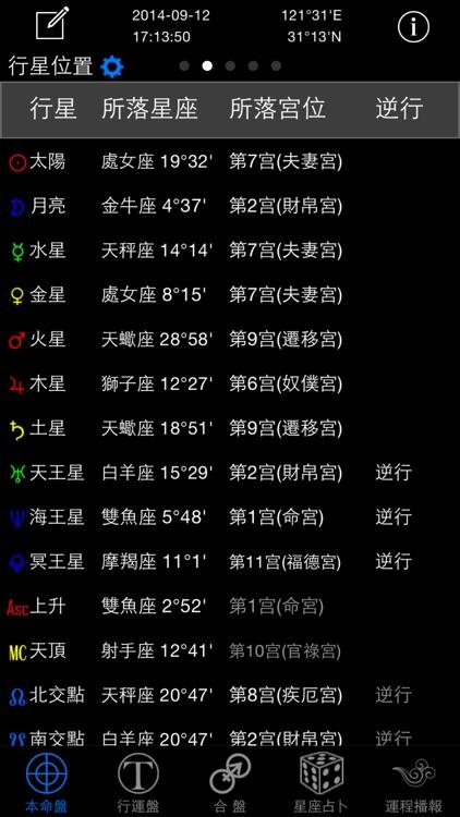 星座运程占卜 screenshot-3