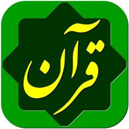 Quran Hakim Farsi قرآن حکیم