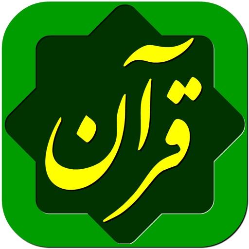Quran Hakim Farsi قرآن حکیم iOS App