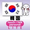 指さし会話韓国 touch&talk 【PV】 LITE