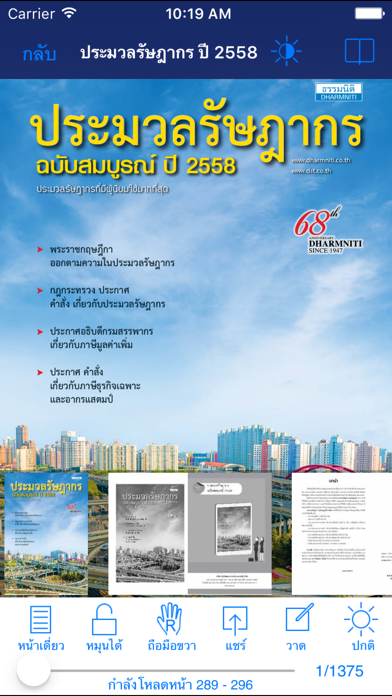 The Administrative Courts of Thailand  E-library screenshot three