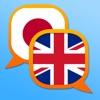 日本語英語辞書 - iPhoneアプリ