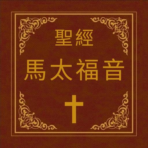 聖經-馬太福音
