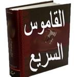القاموس السريع عربي انجليزي و انجليزي عربي بدون انترنت