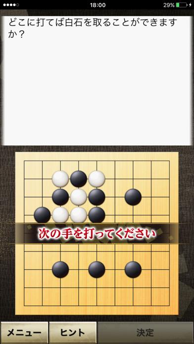 石倉昇九段の囲碁講座 入門編スクリーンショット3