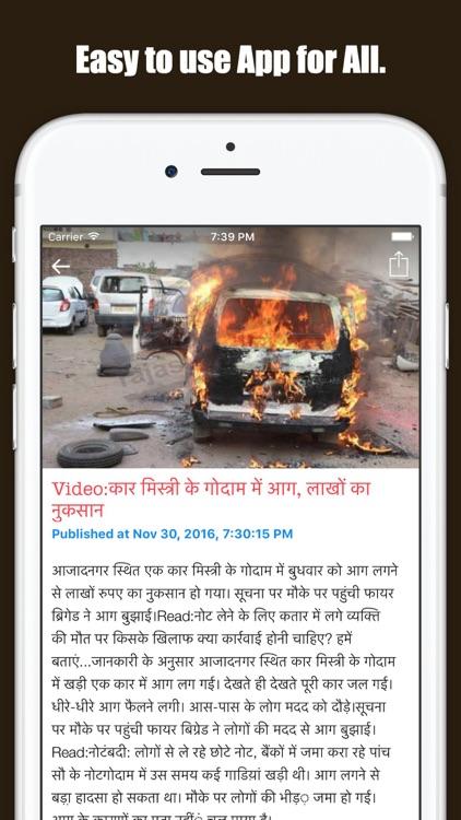 Rajasthan Daily Hindi News screenshot-3