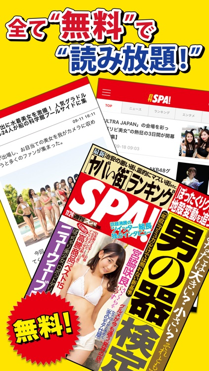 日刊 SPA ! 公式ニュース - 週刊SPAの雑誌が無料で読めるまとめアプリ -