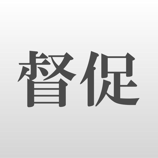 督促状印刷(正)