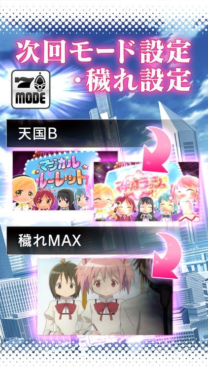 SLOT魔法少女まどかマギカ screenshot-4