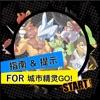 指南 小費 招 for 城市精灵GO! - iPhoneアプリ