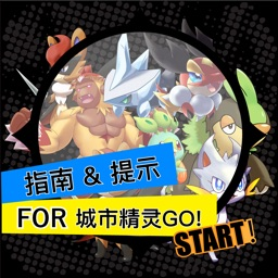 Guide for 城市精灵GO!