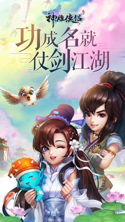 神雕侠侣-金庸武侠回合交友 screenshot-0