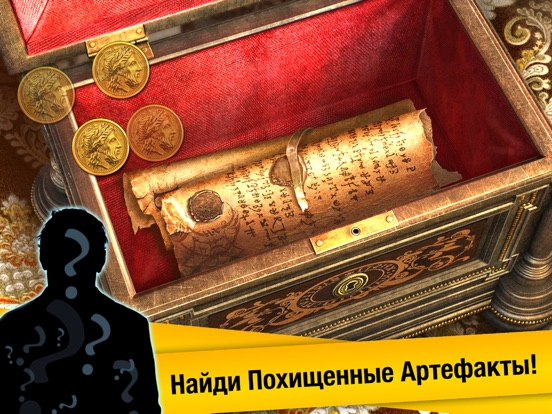 Скачать Hidden Artifacts