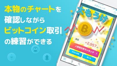 仮想通貨 なび - チャートやデモトレでビットコインデビュースクリーンショット3