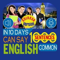 10天会说1000英语短句 - 常见句 (Common Sentences)