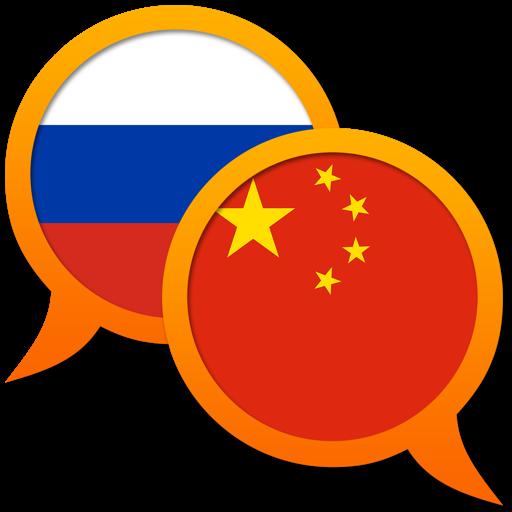 Русско-Китайский (Упрощенный) словарь