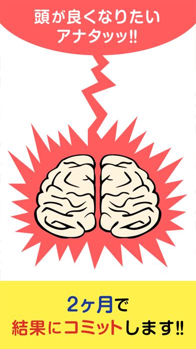 計算の達人-1日5分で頭が良くなる脳トレゲームのおすすめ画像5