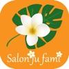 サロンジュファミ公式アプリ